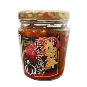 神戸牛100% 神戸牛 にんにく肉味噌