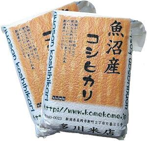 《真空パックで非常時の 備蓄米 にも》令和2年 新潟県 魚沼産 コシヒカリ 10kg (5kg×2袋 真空パック)【令和2年 魚沼産 新潟県 魚沼産 新潟米 コシヒカリ 米 お米 10kg 10キロ 美味しいお米 おいし