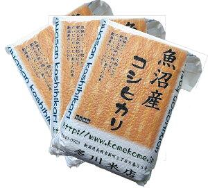 《真空パックで非常時の 備蓄米 にも》令和2年 魚沼産 コシヒカリ 15kg (5kg×3袋 真空パック)【令和2年 2年度産 魚沼産 新潟県魚沼産 新潟米 コシヒカリ 米 お米 15kg 15キロ 美味しいお米 おいし