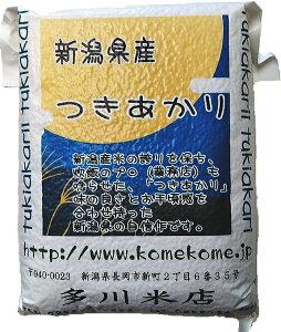 《真空パックで非常時の 備蓄米 にも》令和1年 新潟県産 つきあかり 5kg (5kg×1袋 真空パック)【1年産1年度産 新潟産 新潟県産 新潟米 つきあかり 米 お米 5kg 5キロ 美味しいお米 おいしいお米