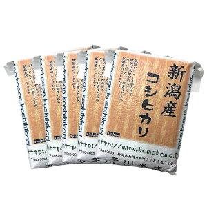 《真空パックで非常時の 備蓄米 にも》令和2年 新潟県産 コシヒカリ 25kg (5kg×5袋 真空パック)【 2年産 2年度産 新潟産 新潟米 コシヒカリ こしひかり 米 お米 美味しいお米 おいしいお米 保存
