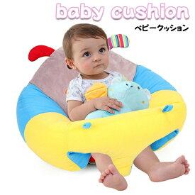 赤ちゃん クッション ベビー椅子 ベビーチェア ねんね お座り つかまり立ち 出産祝い 育児グッズ サポートクッション 持ち運び ソファー レビュープレゼント