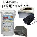 【送料無料】非常用トイレセット シャットレットとかん太 50回分 汚物袋50枚つき 日本製 消臭 凝固剤 防災用品 防…