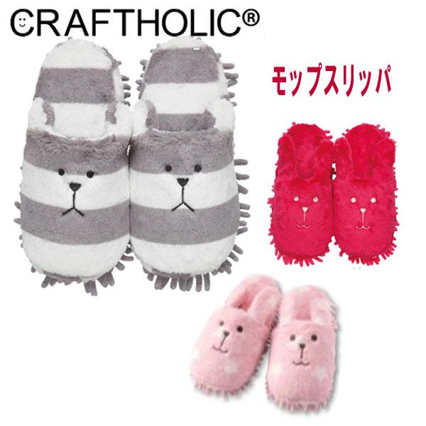 【クラフトホリック】 Oyasumi CRAFT モップスリッパ (日用品・生活雑貨)