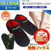 ( Tabi ) fever fever socks and foot care Olleha! Exfoliation, moisturizing, thermal insulation, FOOT DOCTOR, fever tabi, foot care