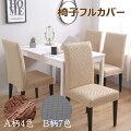 椅子カバー椅子フルカバーイスカバー汚れ防止イメージチェンジ無地イスカバーダイニング椅子カバーフィットチェアカバー伸縮布座面座椅子カバー洗える模様替えストレッチのびのび
