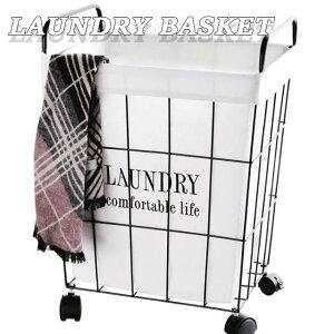 ランドリーバスケット 小 キャスター付き ワイヤーバスケット ランドリーバッグ おしゃれ かご 収納 収納かご かわいい 洗濯かご 便利 洗濯カゴ ランドリーボックス 洗濯物入れ 脱衣かご 洗