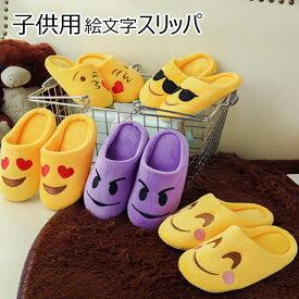【送料無料】子供用 スリッパ 絵文字 キッズ 男の子 女の子 ルームシューズ かわいい emoji