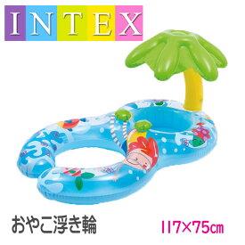 INTEX(インテックス) 117cm×75cm 水遊び 夏 ベビーフロート 赤ちゃん浮き輪 うきわ 赤ちゃん用浮輪 浮き輪 ベビー用浮輪 男の子 女の子 屋根付き浮き輪親子浮き輪 ヤシの木サンシェード付き浮き輪 56590【ビニール プール 家庭用 大型 小型 インテックス】