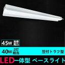 LEDベースライト笠付トラフ型 LED蛍光灯器具一体型40W形2灯相当 高輝度4500LM 昼光色電球色