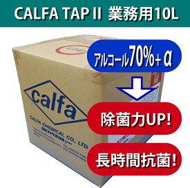 アルコール 70% 除菌+長時間抗菌 【カルファタップ-II】業務用10リットル 再入荷 ※スプレー容器は付属しません