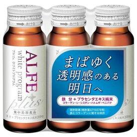 【大正製薬】 アルフェ ホワイトプログラム 50ml×3本鉄分+プラセンタ トロピカル&レモン風味 【清涼飲料水】