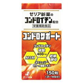 【ZERIA ゼリア新薬】 コンドロサポート 150粒コンドロイチン・乾燥酵母配合 【栄養補助食品】