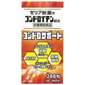 【ZERIA ゼリア新薬】 コンドロサポート 288粒コンドロイチン・乾燥酵母配合 【栄養補助食品】