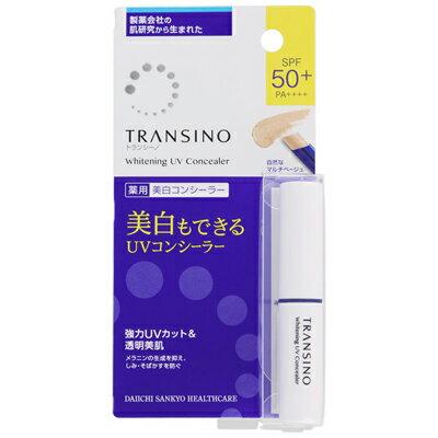 【第一三共ヘルスケア】 トランシーノ 薬用ホワイトニングUVコンシーラーSPF50+ PA++++ 自然なマルチベージュ 【医薬部外品】