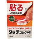 【SHIONOGI シオノギ】 タッチコレクトII 100枚入れ歯の安定に 金属床・プラスチック床兼用無香料・無着色 【入れ歯…