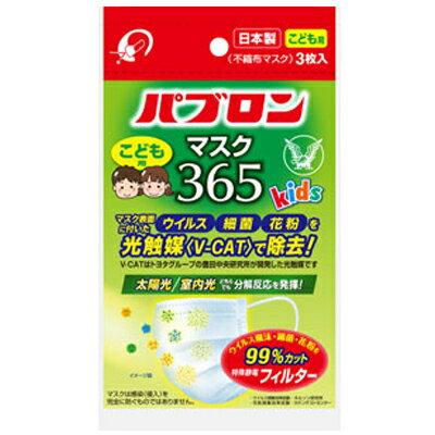 【大正製薬】 パブロンマスク365 キッズ 3枚入不織布マスク こども用(82mm×125mm)光触媒で除去 ウイルス・花粉の対策に