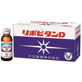 【大正製薬】リポビタンD 100ml×10本セット【指定医薬部外品】