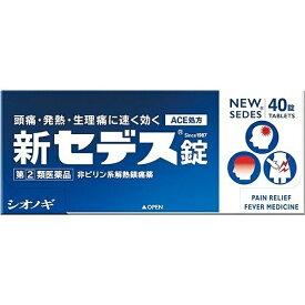 【第(2)類医薬品】【SHIONOGI シオノギ】 新セデス錠 40錠解熱鎮痛薬
