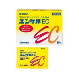 【第3類医薬品】【sato 佐藤製薬】ユンケルEC 30包天然型ビタミンE、ビタミンC・B2配合