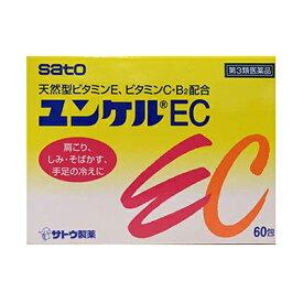 【第3類医薬品】【sato 佐藤製薬】ユンケルEC 60包天然型ビタミンE、ビタミンC・B2配合
