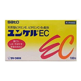 【第3類医薬品】【sato 佐藤製薬】ユンケルEC 100包天然型ビタミンE、ビタミンC・B2配合