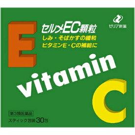 【第3類医薬品】【ZERIA ゼリア新薬】 セルメEC顆粒 30包ビタミンE、Cの補給に