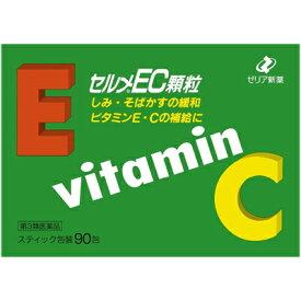 【第3類医薬品】【ZERIA ゼリア新薬】 セルメEC顆粒 90包ビタミンE、Cの補給に