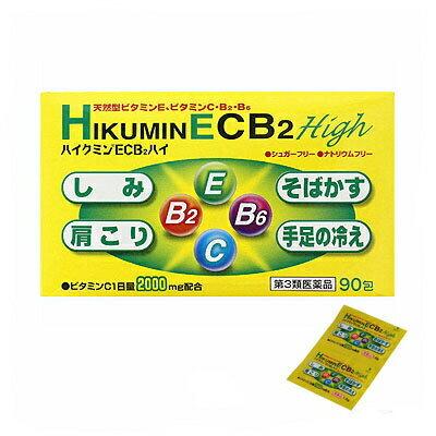 【第3類医薬品】 【滋賀県製薬】ハイクミンECB2ハイ 1.8g×90包成人15歳以上:90日分天然型ビタミンEビタミンC(アスコルビン酸1日量2000mg配合)・ビタミンB2・B6配合ビトンハイ・タケダをお探しの方にも