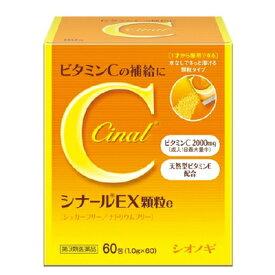 【第3類医薬品】【シオノギ】 シナールEX顆粒e 60包毎日のビタミン補給に