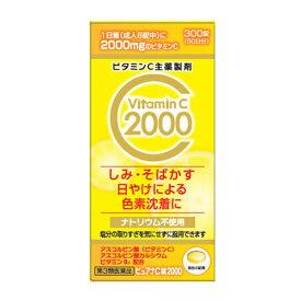 【第3類医薬品】 【米田薬品工業】ピュアナC錠2000 300錠(50日分)ビタミンC2000mg含有 ナトリウム不使用しみ、そばかす、日やけ・かぶれによる色素沈着に