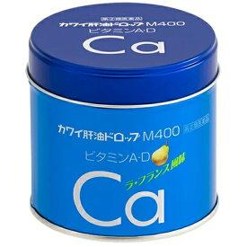 【第(2)類医薬品】 【河合薬業】 カワイ肝油ドロップM400 180錠 ラ・フランス風味