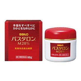 【第3類医薬品】【佐藤製薬】 パスタロンM20% 60g尿素20% 乾燥性皮膚治療薬