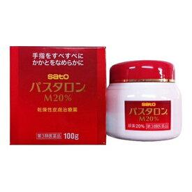【第3類医薬品】【佐藤製薬】 パスタロンM20% 100g尿素20% 乾燥性皮膚治療薬