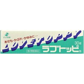 【第2類医薬品】【ZERIA ゼリア新薬】 ラブトッピ 30gあせも・かぶれに