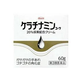 【第3類医薬品】 【Kowa 興和】 ケラチナミンコーワ 20%尿素配合クリーム 60gジャータイプ