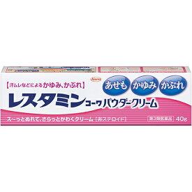 【第3類医薬品】【Kowa 興和】 レスタミンコーワ パウダークリーム 40gあせもやかぶれ、しっしん・かゆみなどに
