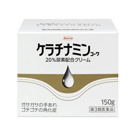 【第3類医薬品】【Kowa 興和】 ケラチナミン コーワ 20%尿素配合クリーム 150g硬くなった肌を柔らかく