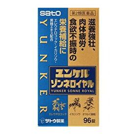 【第2類医薬品】【sato 佐藤製薬】ユンケルゾンネロイヤル 96錠滋養強壮など
