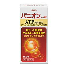 【第2類医薬品】【Kowa 興和】 パニオンコーワ錠 150錠しびれ・むくみ・めまいに
