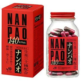 【第(2)類医薬品】 【田辺三菱製薬】 ナンパオ 140カプセル疲れ・だるさの抜けない人に