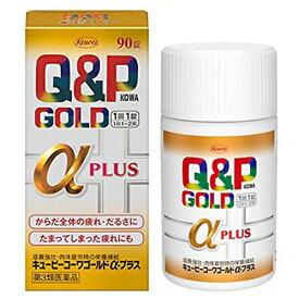 【第3類医薬品】【興和】 キューピーコーワゴールドα-プラス 90錠ビタミン含有保健薬 滋養強壮