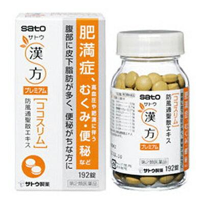 【第2類医薬品】【佐藤製薬】 ココスリム 192錠 肥満症・むくみ・便秘に