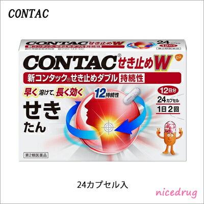 【第2類医薬品】【CONTAC コンタック】新コンタック せき止めダブル持続性24カプセル つらいせきとたんに