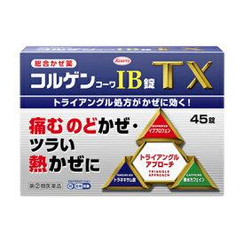 【第(2)類医薬品】【Kowa 興和】 コルゲンコーワIB錠TX 45錠のどの痛み・発熱に