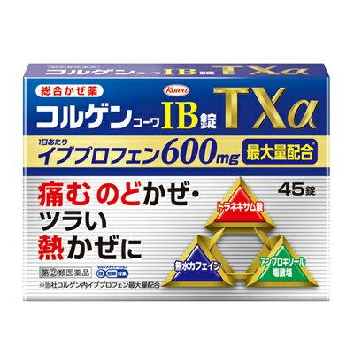 【第(2)類医薬品】【Kowa 興和】コルゲンコーワIB錠TXα 45錠のどの痛み・発熱に
