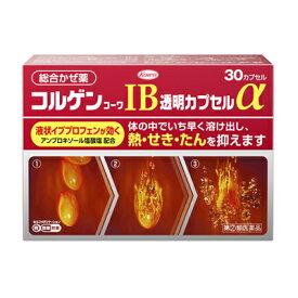 【第(2)類医薬品】【Kowa 興和】 コルゲンコーワIB透明カプセルα 30カプセル熱・せき・たんに