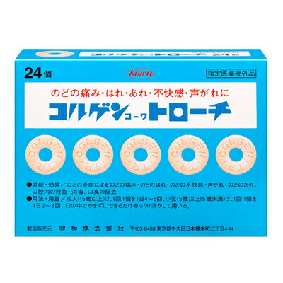 【Kowa 興和】コルゲンコーワトローチ 24個入【指定医薬部外品】