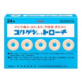 【Kowa 興和】 コルゲンコーワトローチ 24個入【指定医薬部外品】