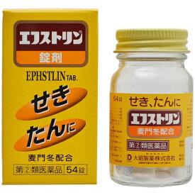 【第(2)類医薬品】 【大昭製薬】 エフストリン 54錠せき、たんに